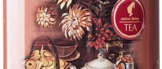 Чай Julius Meinl: все о компании и ее чайной коллекции