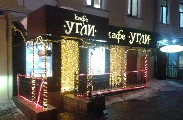 """Кафе """"Угли"""" во Владимире: обзор меню, фото, отзывы посетителей"""