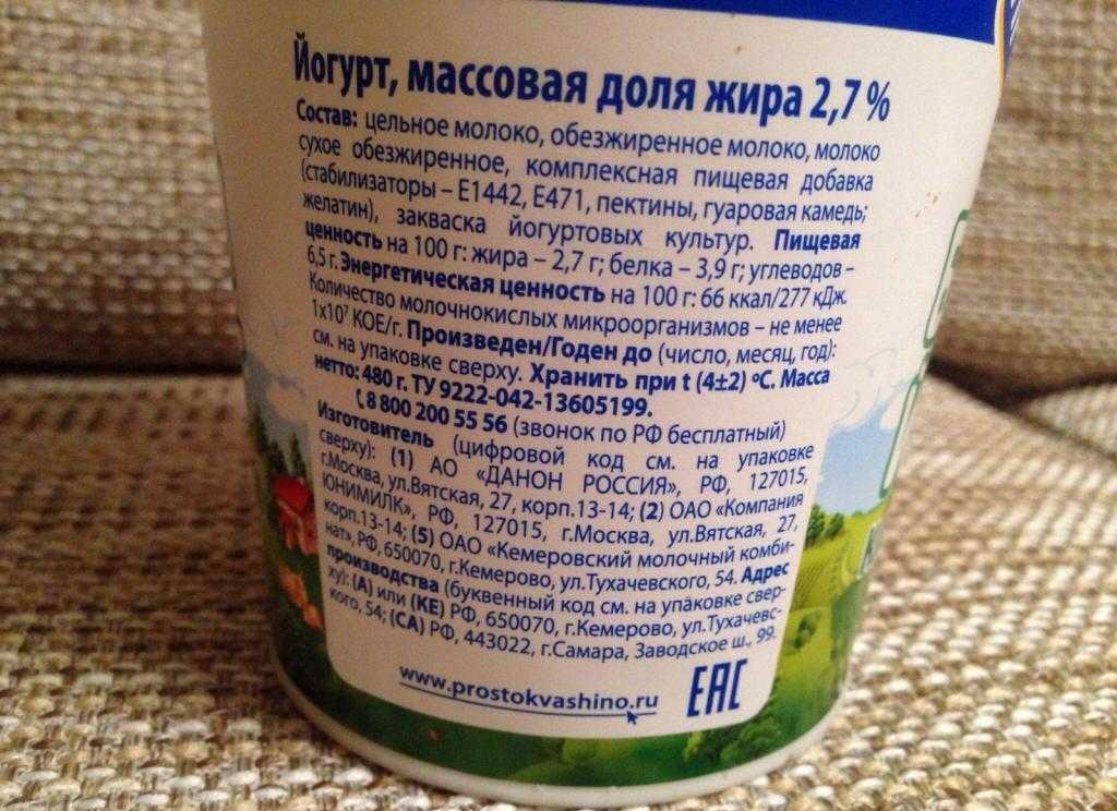 Белый йогурт «Простоквашино»: состав, свойства, отзывы