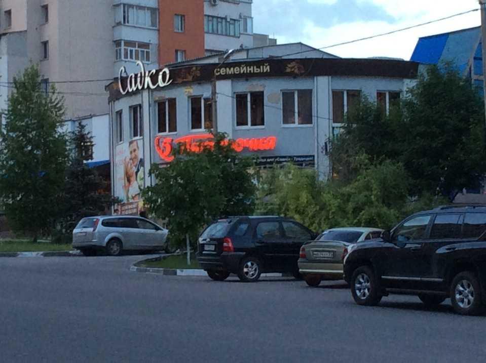 """Ресторан """"Садко"""" в Белгороде: описание, отзывы"""