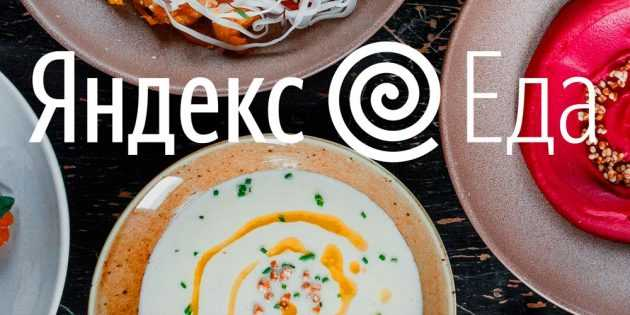 «Яндекс.Еда» делает доставку полностью платной