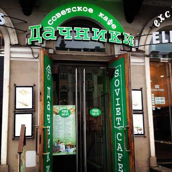 """Ресторан """"Дачники"""" в Санкт-Петербурге: адрес, описание интерьера, меню, отзывы"""
