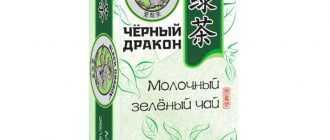 «Дракон»: зеленый чай байховый