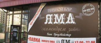 """Караоке-бар """"Яма"""" в Архангельске: описание, адрес, часы работы"""