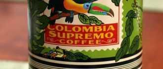 """Кофе """"Колумбия Супремо"""": степень обжарки, вкусовые качества, рецепт приготовления"""