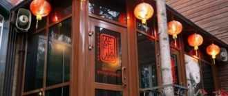 «Китайский иероглиф» - ресторан в Иркутске: адрес, меню, фото и отзывы