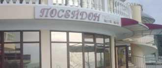 """Ресторан """"Посейдон"""" в Сочи: описание, меню, отзывы, часы работы"""