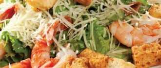 """Салат """"Цезарь"""" с креветками: классический рецепт, подбор ингредиентов, заправка"""