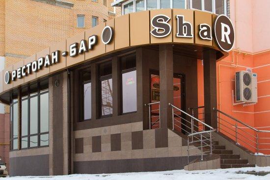 """Ресторан """"Шар"""" (Калуга): описание, меню, отзывы и другая полезная информация"""